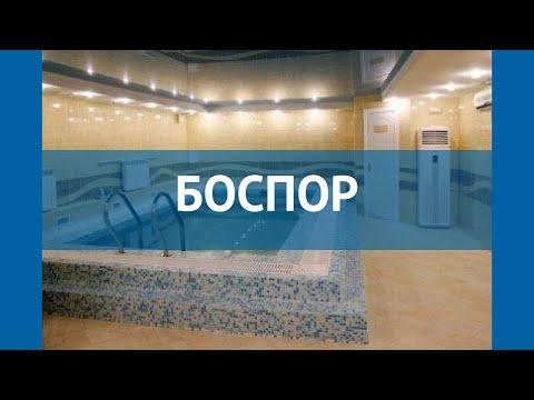БОСПОР 3* Россия Анапа обзор – отель БОСПОР 3* Анапа видео обзор