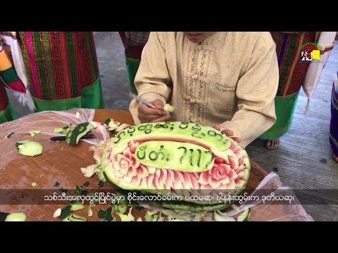 ငဝ်းႁၢင်ႈသဵင်ၸုမ်းၶၢဝ်ႇၽူႈတွႆႇႁွၵ်ႈ၊ ၵူႈဝၼ်းဢၢင်းၵၢၼ်း၊ 2017/21/14၊ BNI/SHAN TV Program, 2017/11/21