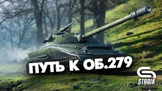 "ЛБЗ 2.0 l Операция ""Объект 279 (p)"