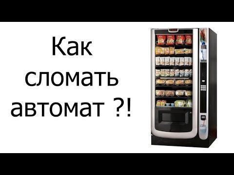 Как сломать автомат ?!