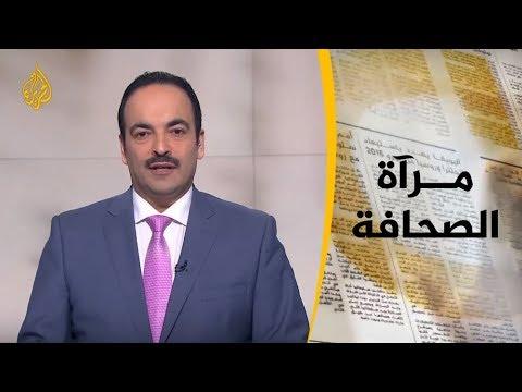 مرآة الصحافة الاولى  26/5/2019  - نشر قبل 5 ساعة