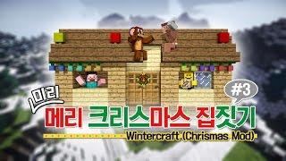 양띵 [겨울모드와 가구모드로 2014 미리 메리 크리스마스 집짓기! 3편] 마인크래프트 WinterCraft Mod + MrCrayfish's Furniture Mod
