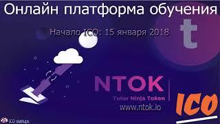 NTOK ICO обзор компании! NTOK - платформа для обучения с помощью технологий блокчейн!