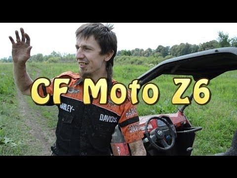 [Докатились!] Тест драйв CF Moto Z6. Мсье, изволите говнеца?