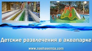 Аквапарк в Киеве: детская зона в Дрим Таун(http://goo.gl/3C2vfK - здесь 50% скидка на вход в аквапарк. http://travel-family.org/razvlechenie/80-akvapark-dreamtown.html - здесь подробности о..., 2014-01-25T12:06:05.000Z)
