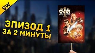 Зацени За 2 Минуты Звездные войны: Эпизод 1 – Скрытая угроза
