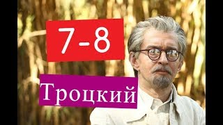 Троцкий сериал 7-8 серии Анонсы и содержание серий 7-8 серия