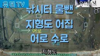 낚시터  물빠진 호지내 방갈로앞 어집위치 동검 레저바다…