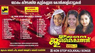 Udane Jumailath Vol 1 | Malayalam Mappila Songs Jukebox | Mappila Pattu Non Stop Kolkali Songs