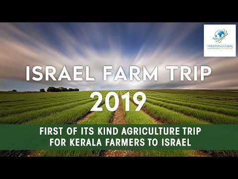 ISRAEL AGRICULTURE TECHNOLOGY - KERALA FARMERS GROUP VISIT 2019