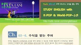 구문 POP_#19_Ch.2_주어의 이해_6_수식을 받는 주어(Study English with K-Pop & World pop)