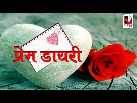 New Nepali Mp3 Collection 2017 | Love Letter | (प्रेम डायरी) | Audio Jukebox