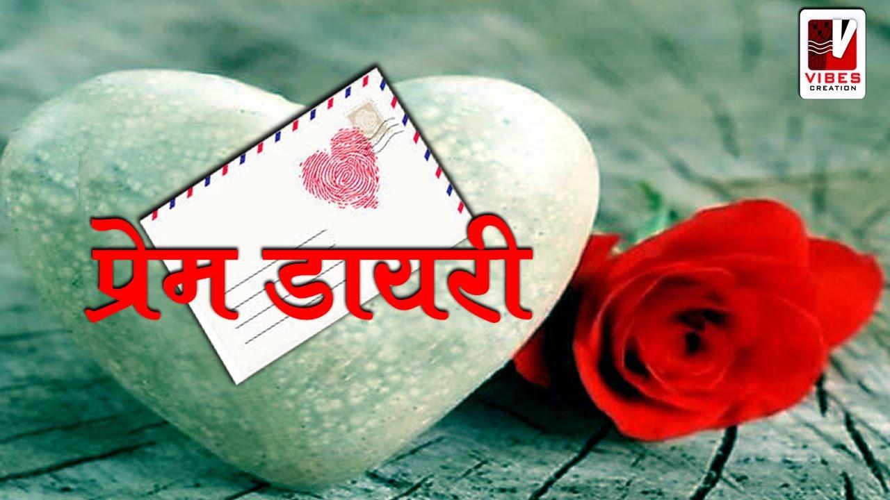 New Nepali Mp3 Collection 2017 | Love Letter | (प्रेम ...