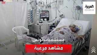 مشاهد مأساوية من داخل مستشفيات تونس