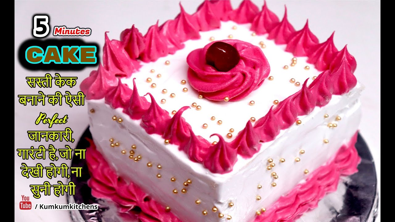 5 Minutes Market Style Cake   सिर्फ 5 मिनट में बनाएं बाजार जैसा टेस्टी केक   How to make Cake   Cake