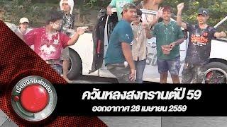Repeat youtube video ควันหลงสงกรานต์ปี 59 เรื่องจริงผ่านจอ ออกอากาศ 28-04-59