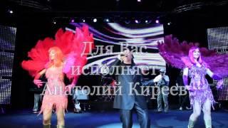 Варьете Шоу - Анатолия Киреева (Ролик 2) - (2 мин 30.сек)