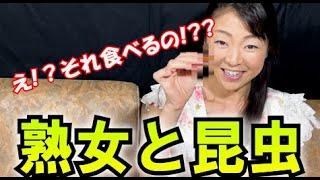 【アラフィフ美活】熟女なら食べれる!?最強の昆虫食...??
