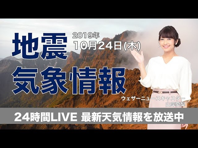 【LIVE】 最新地震・気象情報 ウェザーニュースLiVE 2019年10月24日(木)