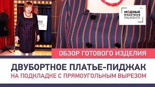 Двубортное платье-пиджак на подкладке с прямоугольным вырезом. Обзор готового изделия.