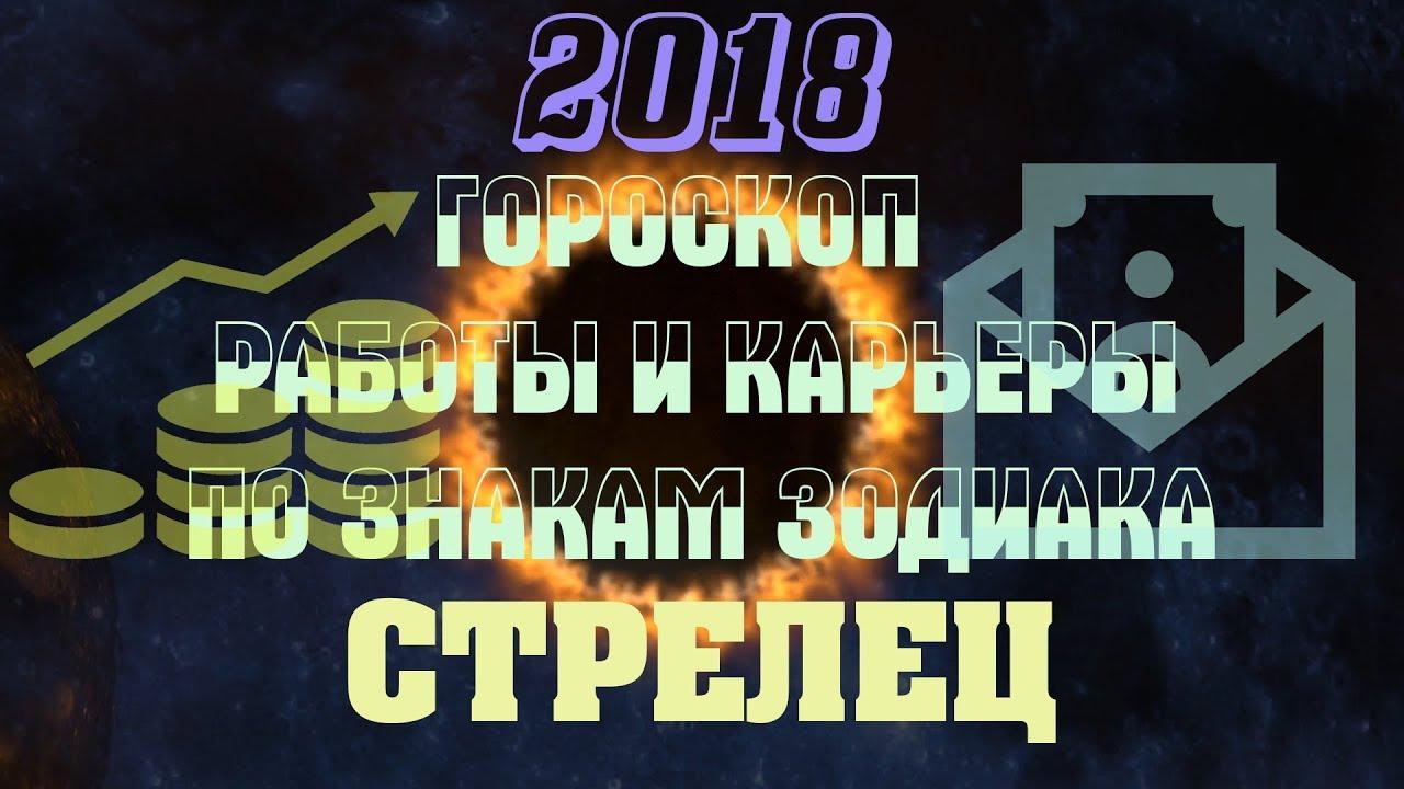 Стрелец(Гороскоп работы и карьеры по знаку зодиака 2018)