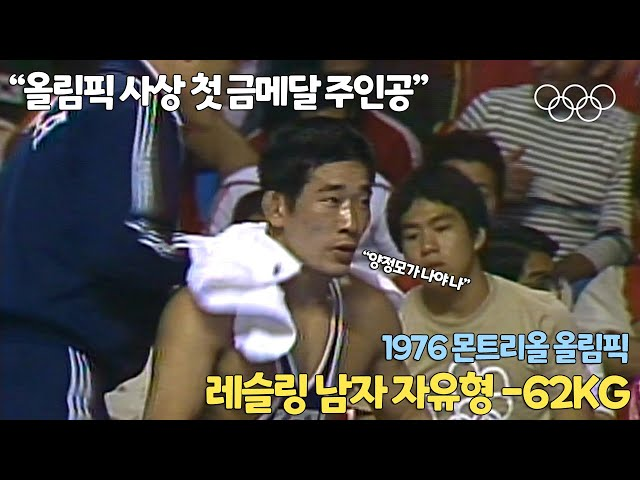 [올림픽 공식] 대한민국 최초의 올림픽 금메달리스트 아세요? / 1976 몬트리올 올림픽