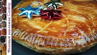 Рождественский миндальный Пирог Волхвов. Закрытый Пирог с миндалем Королевская Галета.