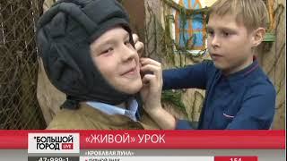 """""""Живой"""" урок. Большой город. live. 01/02/2018. GuberniaTV"""