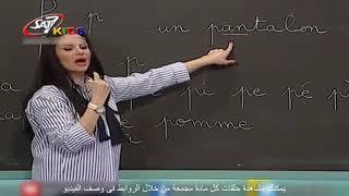 تعليم اللغة الفرنسية للاطفال حرف ال (P) المستوى  الاول الحلقة 16 | Education for Children