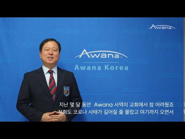 Awana 플러스를 소개 합니다.
