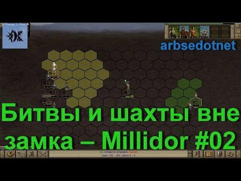 Битвы и шахты вне замка – Millidor #02