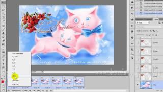Анимация в фотошопе | Видеокурс для начинающих | Урок 4