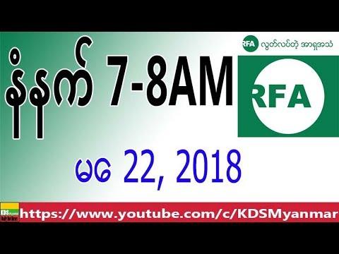 RFA Burmese News, Morning, 22 May 2018