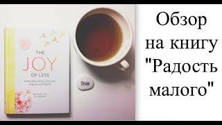 Обзор на книгу Joy of less /Радость Малого /