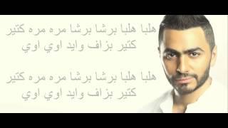 Tamer hosny-Bahebek Bkol Al Lahagat lyrics . بحبك بكل اللهجات