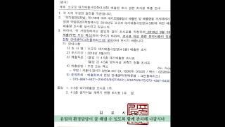 대기배출시설 개요 @ 유림목재 김포본사 교육자료
