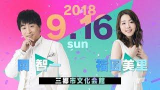 「AD-LIVE 2018」「AD-LIVE 10th Anniversary stage ~とてもスケジュールがあいました~」キャストコメント動画 関 智一・福圓美里 福圓美里 検索動画 24