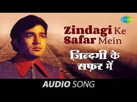 Zindagi Ke Safar Mein -Kishore Kumar - Rajesh Khanna - Aap Ki Kasam [1974]