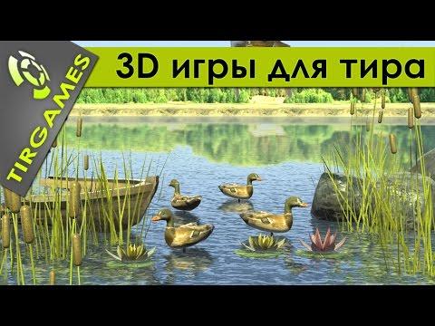 Скачать Игру Охота И Рыбалка fashionskachat