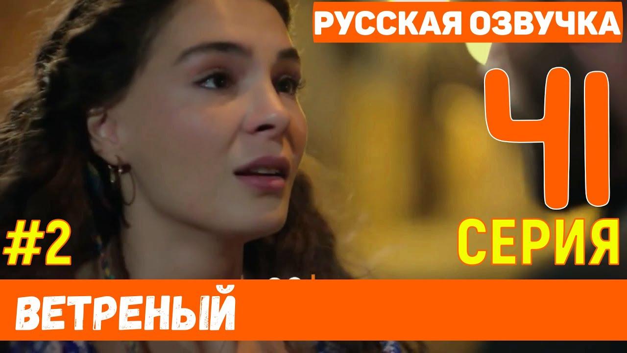 Ветреный 41 серия русская озвучка турецкий сериал (фрагмент №2)