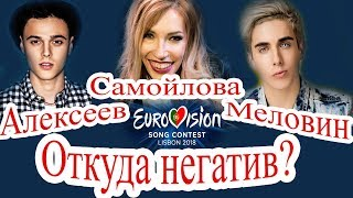 Откуда негатив Алексеев Самойлова Меловин Евровидение 2018 Eurovision 2018