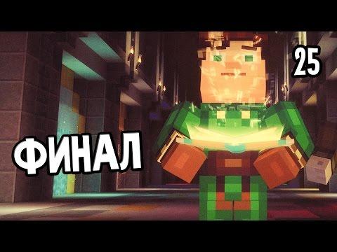 Minecraft: Story Mode Episode 8 Прохождение На Русском #25 — ФИНАЛ ЭПИЗОДА 8 / Ending