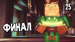 Minecraft Story Mode Episode 8 Прохождение На Русском 25 ФИНАЛ ЭПИЗОДА 8 Ending
