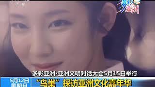 """[新闻直播间]多彩亚洲·亚洲文明对话大会5月15日举行 """"鸟巢"""" 探访亚洲文化嘉年华  CCTV"""