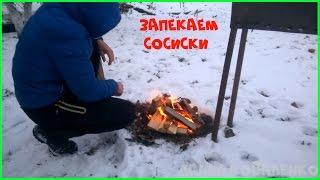 Готовим сосиски - Жарим и Запекаем.  Костер Собака 