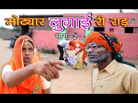 Husband Wife Fight  मोट्यार लुगाई गी राड़ भाग -2 Rajasthani Haryanavi  Comedy Video