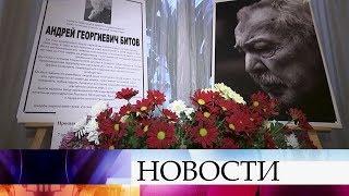 В Москве прощаются с писателем Андреем Битовым.