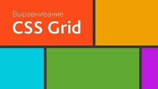 Выравнивание в CSS Grid