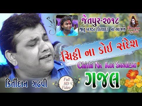 09-Chithi Na Koi Sandesh (GAZAL) 2018 || KIRTIDAN GADHVI || JITU BAGADA (USTAD) Na Angne Jetpur