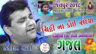 09-Chithi Na Koi Sandesh (GAZAL) 2018    KIRTIDAN GADHVI    JITU BAGADA (USTAD) Na Angne Jetpur